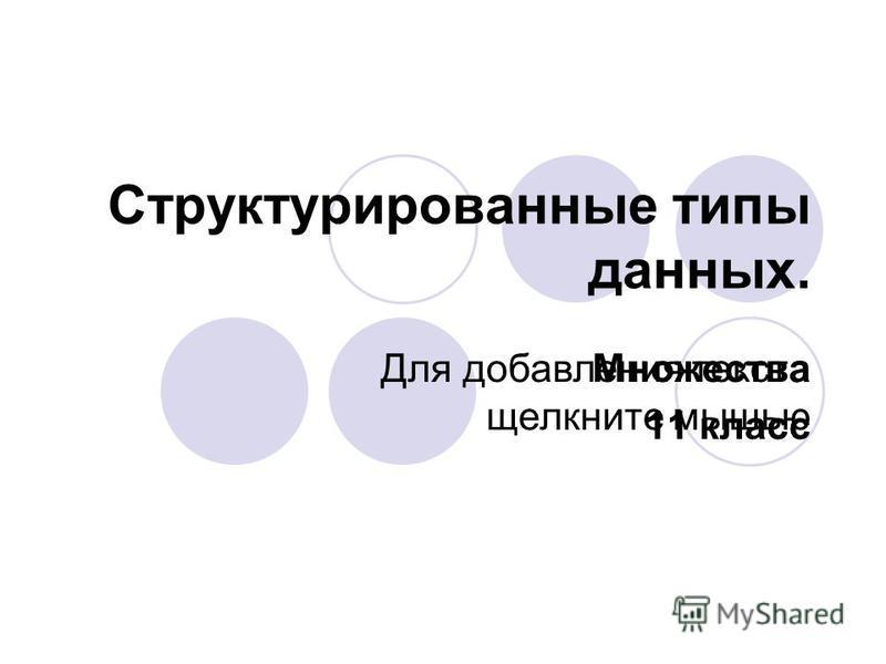 Для добавления текста щелкните мышью Структурированные типы данных. Множества 11 класс