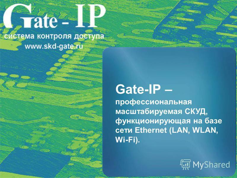 Gate-IP – профессиональная масштабируемая СКУД, функционирующая на базе сети Ethernet (LAN, WLAN, Wi-Fi).