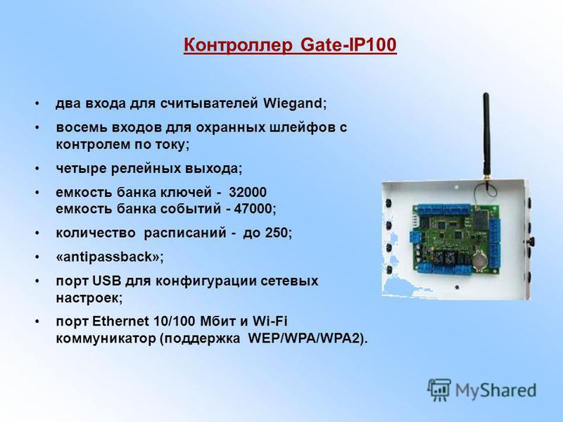 два входа для считывателей Wiegand; восемь входов для охранных шлейфов с контролем по току; четыре релейных выхода; емкость банка ключей - 32000 емкость банка событий - 47000; количество расписаний - до 250; «antipassback»; порт USB для конфигурации