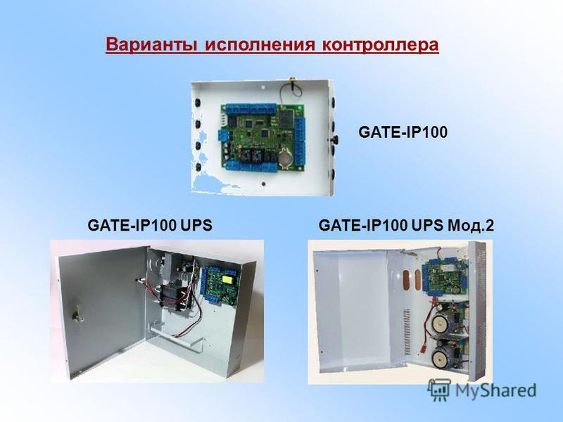 Варианты исполнения контроллера GATE-IP100 GATE-IP100 UPS Мод.2GATE-IP100 UPS