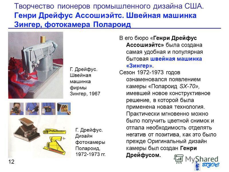 В его бюро «Генри Дрейфус Ассошиэйтс» была создана самая удобная и популярная бытовая швейная машинка «Зингер». Сезон 1972-1973 годов ознаменовался появлением камеры «Полароид SX-70», имевшей новое конструктивное решение, в которой была применена нов