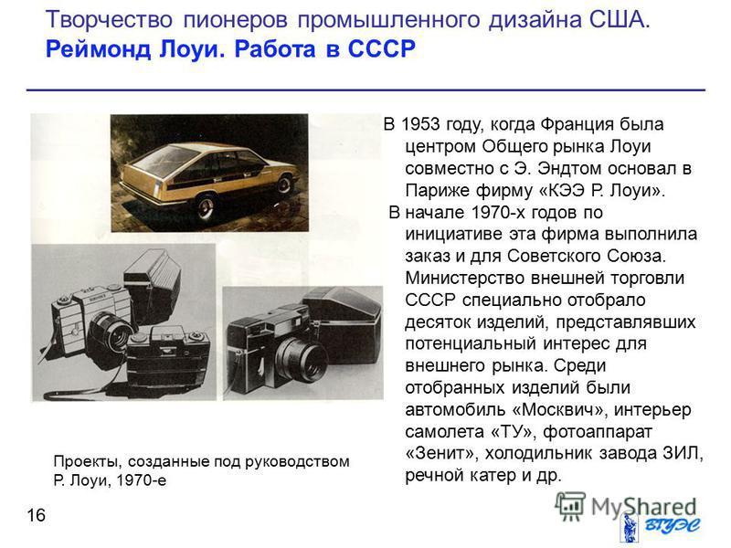 В 1953 году, когда Франция была центром Общего рынка Лоуи совместно с Э. Эндтом основал в Париже фирму «КЭЭ Р. Лоуи». В начале 1970-х годов по инициативе эта фирма выполнила заказ и для Советского Союза. Министерство внешней торговли СССР специально
