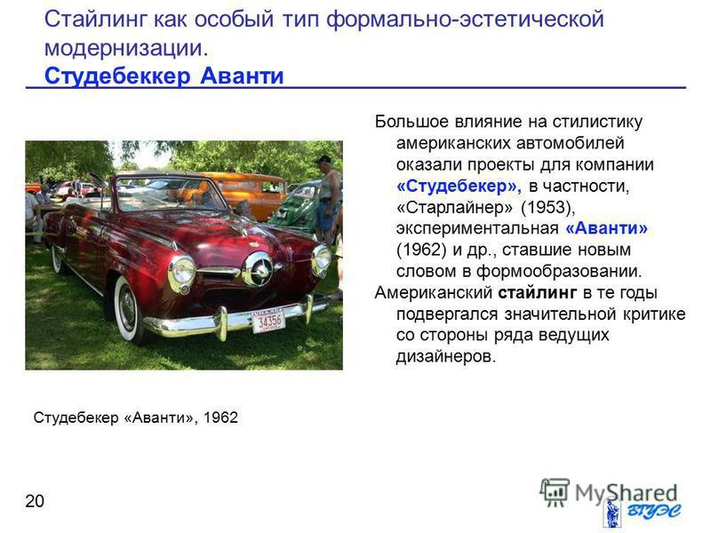 Большое влияние на стилистику американских автомобилей оказали проекты для компании «Студебекер», в частности, «Старлайнер» (1953), экспериментальная «Аванти» (1962) и др., ставшие новым словом в формообразовании. Американский стайлинг в те годы подв