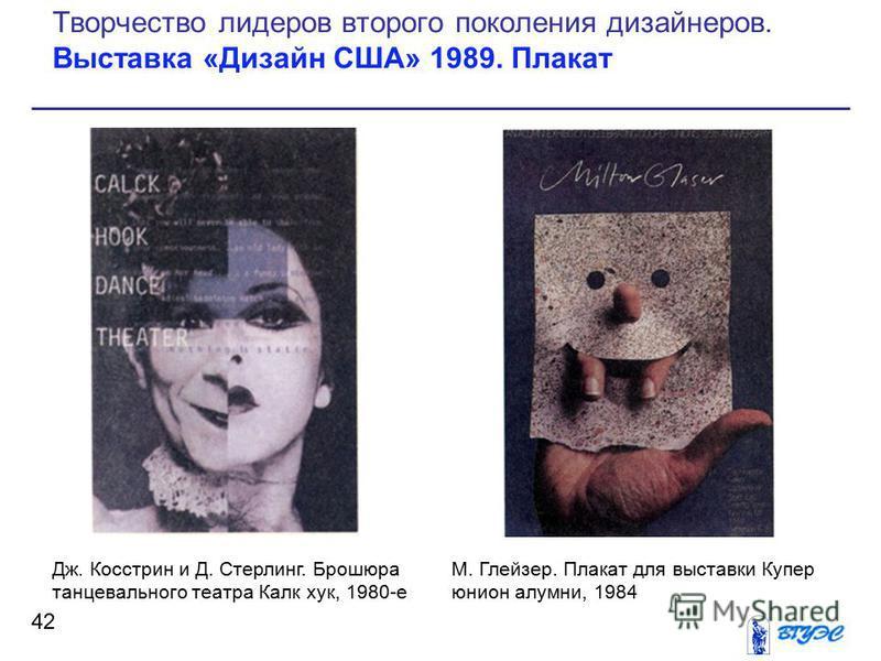 42 Творчество лидеров второго поколения дизайнеров. Выставка «Дизайн США» 1989. Плакат Дж. Косстрин и Д. Стерлинг. Брошюра танцевального театра Калк хук, 1980-е М. Глейзер. Плакат для выставки Купер юнион алумни, 1984
