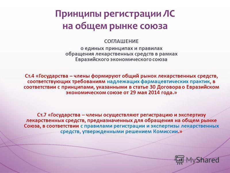 СОГЛАШЕНИЕ о единых принципах и правилах обращения лекарственных средств в рамках Евразийского экономического союза Ст.4 «Государства – члены формируют общий рынок лекарственных средств, соответствующих требованиям надлежащих фармацевтических практик