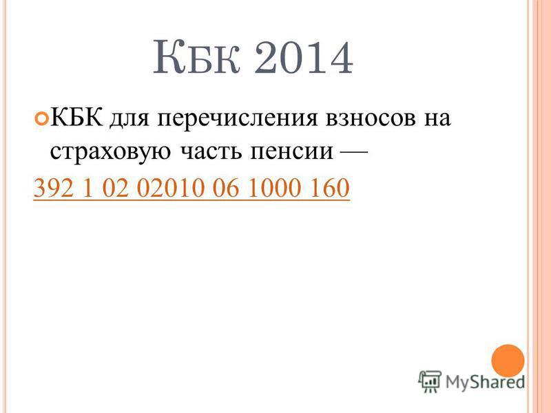 К БК 2014 КБК для перечисления взносов на страховую часть пенсии 392 1 02 02010 06 1000 160