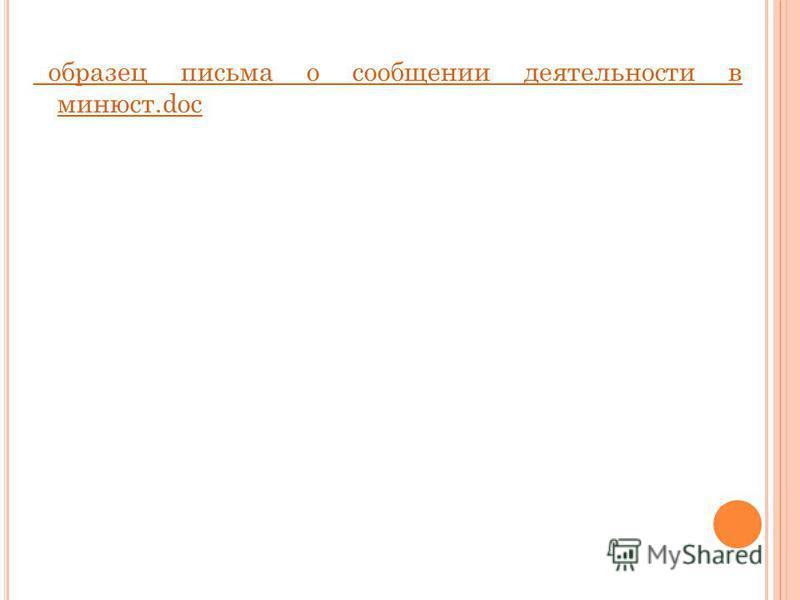 образец письма о сообщении деятельности в минюст.doc