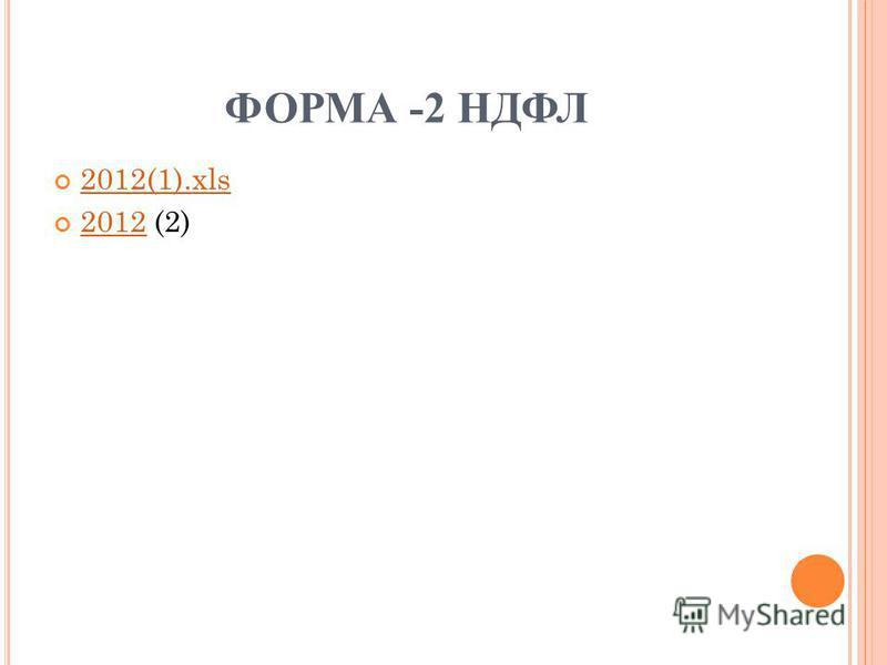 ФОРМА -2 НДФЛ 2012(1).xls 2012 (2) 2012