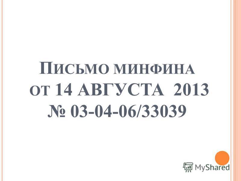 П ИСЬМО МИНФИНА ОТ 14 АВГУСТА 2013 03-04-06/33039