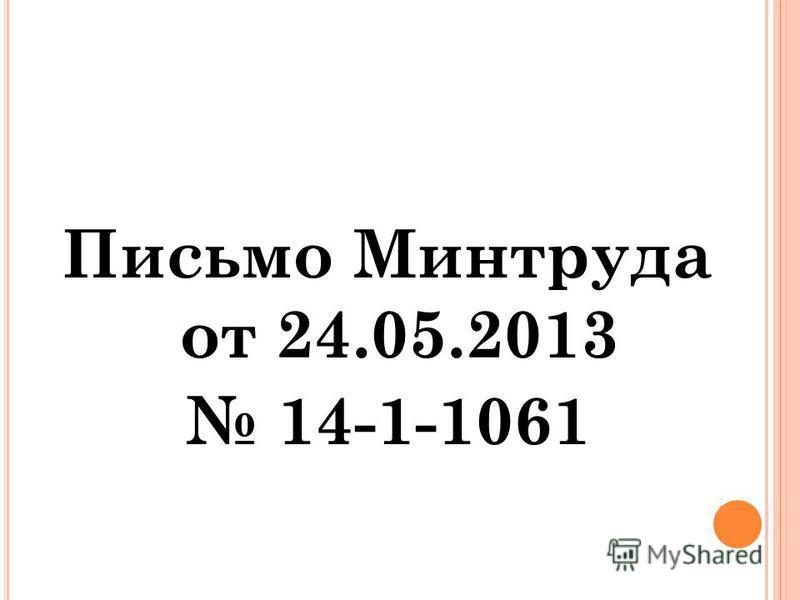 Письмо Минтруда от 24.05.2013 14-1-1061
