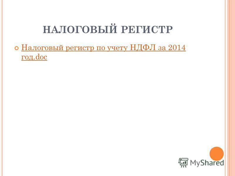 НАЛОГОВЫЙ РЕГИСТР Налоговый регистр по учету НДФЛ за 2014 год.doc Налоговый регистр по учету НДФЛ за 2014 год.doc