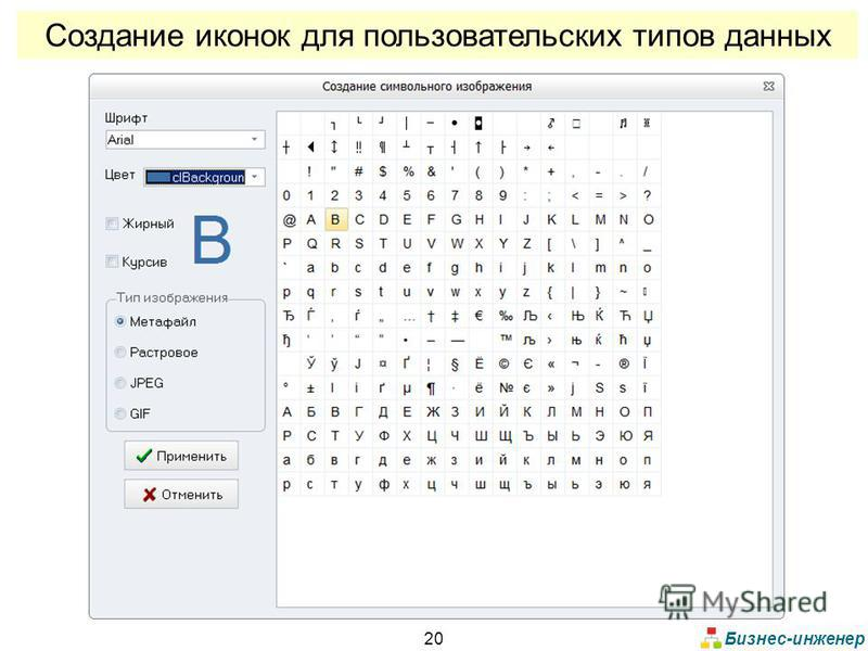 Бизнес-инженер 20 Создание иконок для пользовательских типов данных