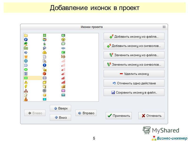 Бизнес-инженер 5 Добавление иконок в проект