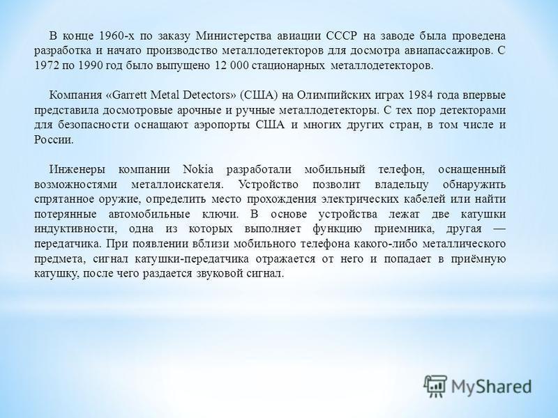 В конце 1960-х по заказу Министерства авиации СССР на заводе была проведена разработка и начато производство металлодетекторов для досмотра авиапассажиров. С 1972 по 1990 год было выпущено 12 000 стационарных металлодетекторов. Компания «Garrett Meta