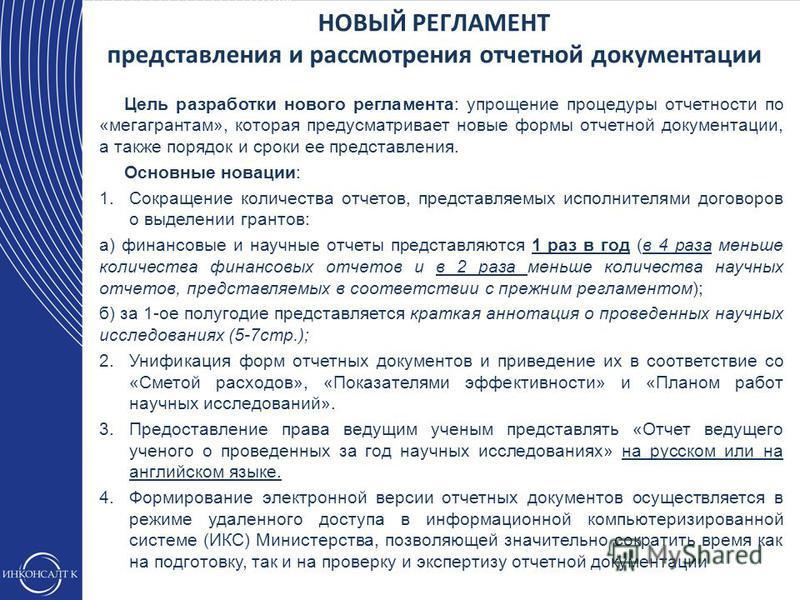 Министерство образования и науки Российской Федерации 37 Цель разработки нового регламента: упрощение процедуры отчетности по «мегагрантам», которая предусматривает новые формы отчетной документации, а также порядок и сроки ее представления. Основные