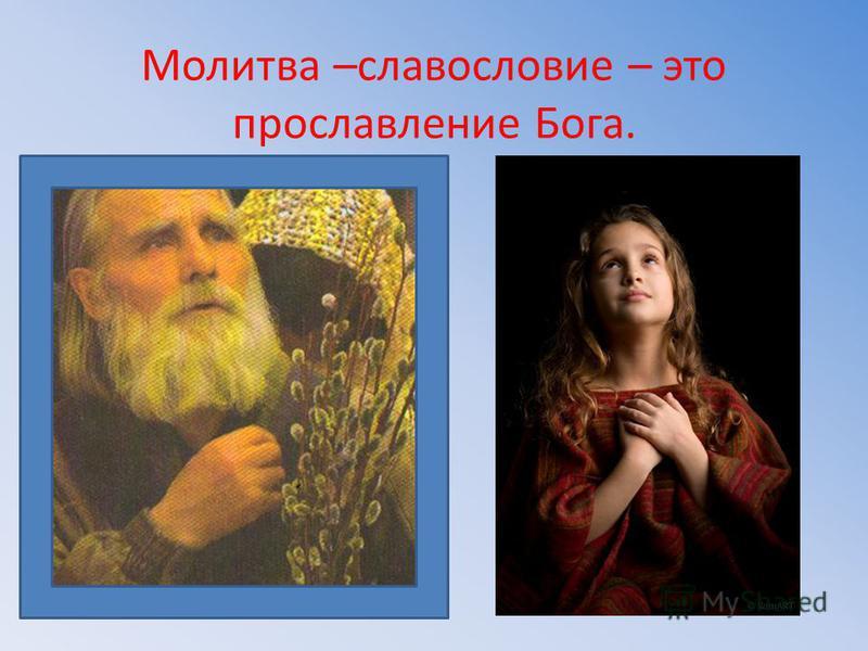 Молитва –славословие – это прославление Бога.
