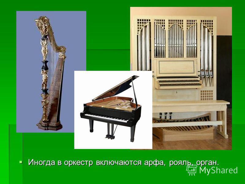 Иногда в оркестр включаются арфа, рояль, орган. Иногда в оркестр включаются арфа, рояль, орган.