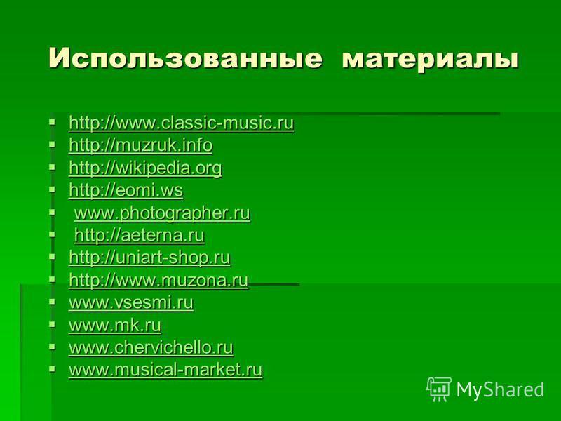 Использованные материалы http://www.classic-music.ru http://www.classic-music.ru http://www.classic-music.ru http://muzruk.info http://muzruk.info http://muzruk.info http://wikipedia.org http://wikipedia.org http://wikipedia.org http://eomi.ws http:/