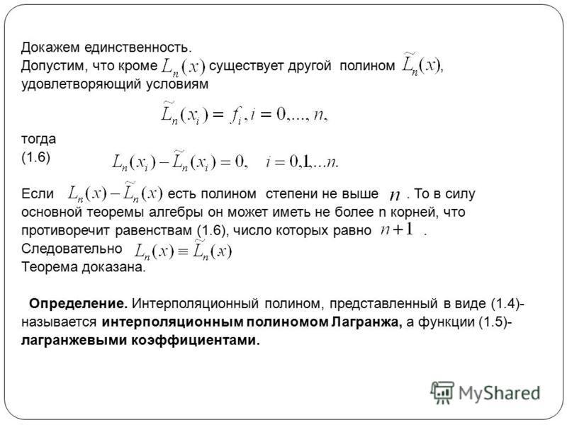 Докажем единственность. Допустим, что кроме существует другой полином, удовлетворяющий условиям тогда (1.6) Если есть полином степени не выше. То в силу основной теоремы алгебры он может иметь не более n корней, что противоречит равенствам (1.6), чис