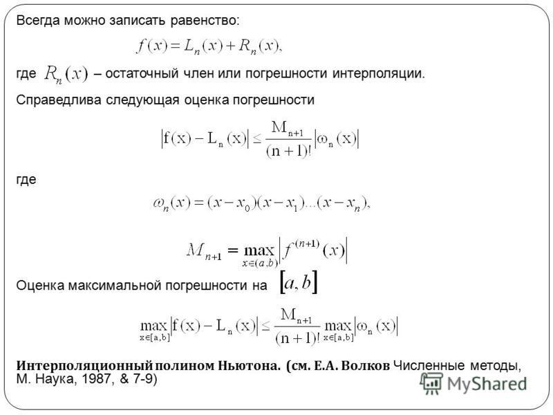 Всегда можно записать равенство: где – остаточный член или погрешности интерполяции. Справедлива следующая оценка погрешности где Оценка максимальной погрешности на Интерполяционный полином Ньютона. (см. Е.А. Волков Численные методы, М. Наука, 1987,