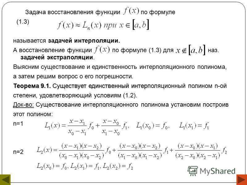 Задача восстановления функции по формуле (1.3) называется задачей интерполяции. А восстановление функции по формуле (1.3) для наз. задачей экстраполяции. Выясним существование и единственность интерполяционного полинома, а затем решим вопрос о его по