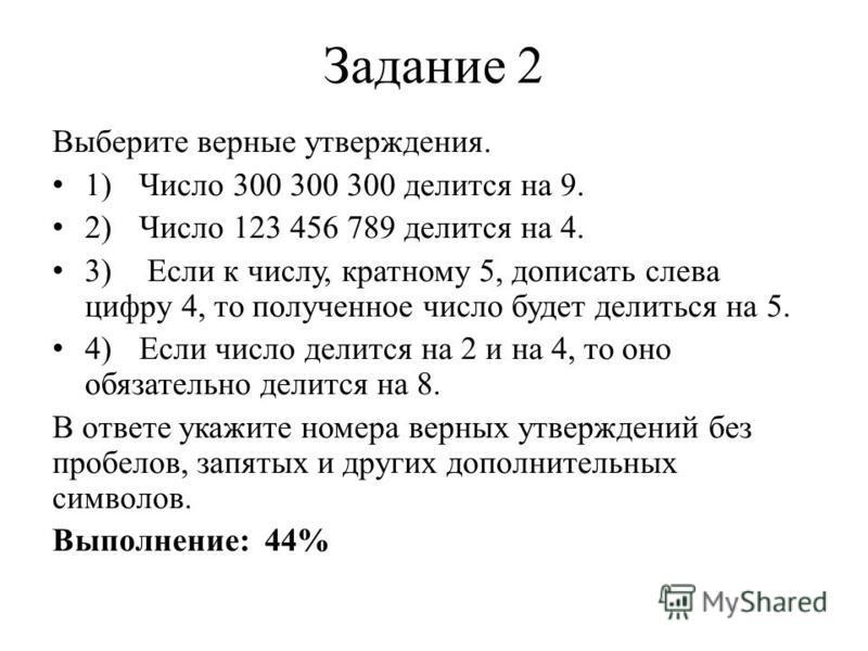 Задание 2 Выберите верные утверждения. 1)Число 300 300 300 делится на 9. 2)Число 123 456 789 делится на 4. 3) Если к числу, кратному 5, дописать слева цифру 4, то полученное число будет делиться на 5. 4)Если число делится на 2 и на 4, то оно обязател