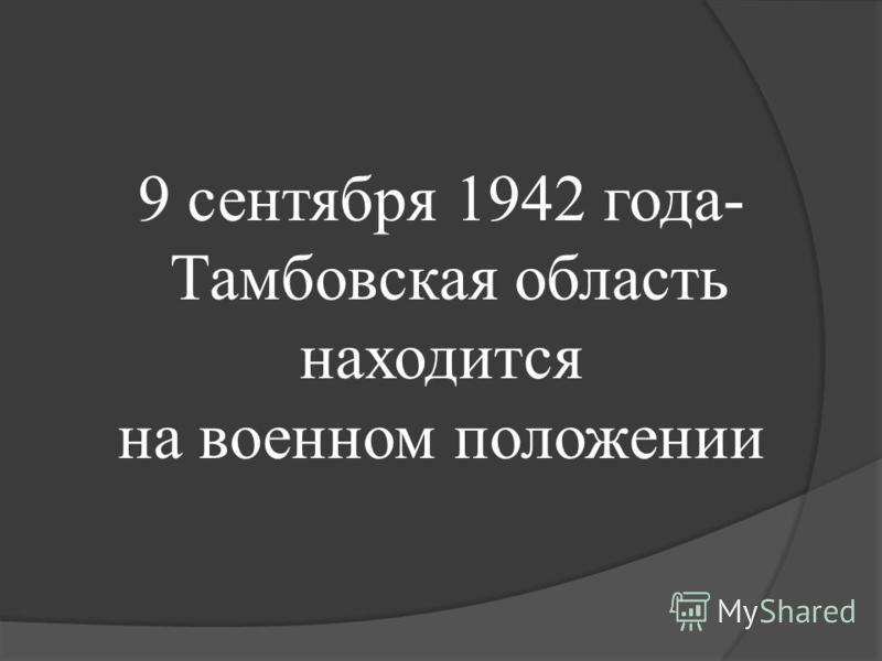 9 сентября 1942 года- Тамбовская область находится на военном положении