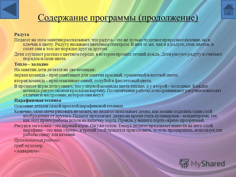 Содержание программы (продолжение) Радуга Педагог на этом занятии рассказывает, что радуга – это не только чудесное природное явление, но и ключик к цвету. Радугу называют цветовым спектром. В нем то же, как и в радуге, семь цветов, и стоят они в том