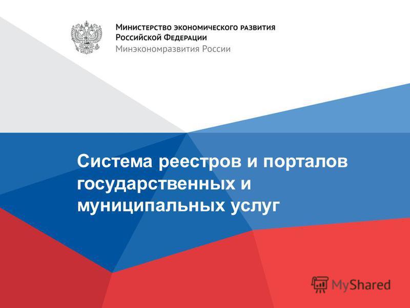 Система реестров и порталов государственных и муниципальных услуг