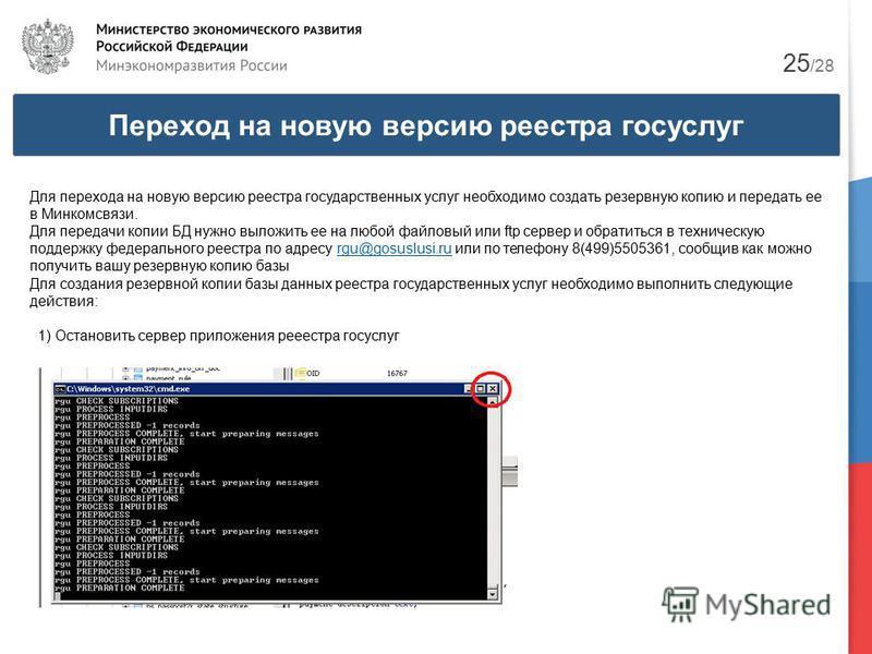 Переход на новую версию реестра госуслуг 25 /28 Для перехода на новую версию реестра государственных услуг необходимо создать резервную копию и передать ее в Минкомсвязи. Для передачи копии БД нужно выложить ее на любой файловый или ftp сервер и обра