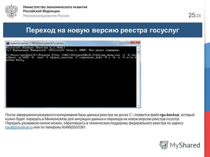 Переход на новую версию реестра госуслуг 25 /28 После завершения резервного копирования базы данных реестра на диске C:\ появится файл rgu.backup, который нужно будет передать в Минкомсвязи для миграции данных и перехода на новую версию реестра госус