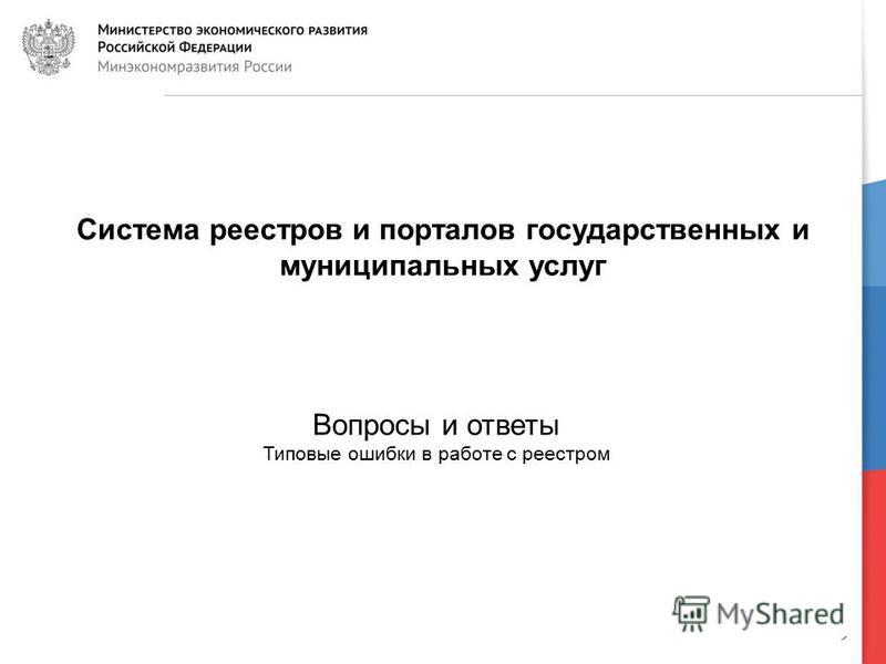 29 Система реестров и порталов государственных и муниципальных услуг Вопросы и ответы Типовые ошибки в работе с реестром