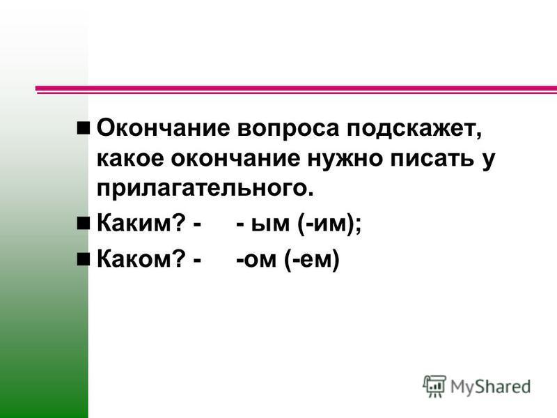 Окончание вопроса подскажет, какое окончание нужно писать у прилагательного. Каким? - - ым (-им); Каком? - -ом (-ем)