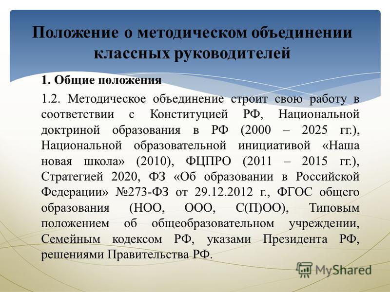 Положение о методическом объединении классных руководителей 1. Общие положения 1.2. Методическое объединение строит свою работу в соответствии с Конституцией РФ, Национальной доктриной образования в РФ (2000 – 2025 гг.), Национальной образовательной