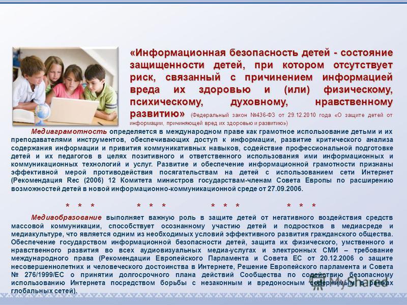 «Информационная безопасность детей - состояние защищенности детей, при котором отсутствует риск, связанный с причинением информацией вреда их здоровью и (или) физическому, психическому, духовному, нравственному развитию» «Информационная безопасность