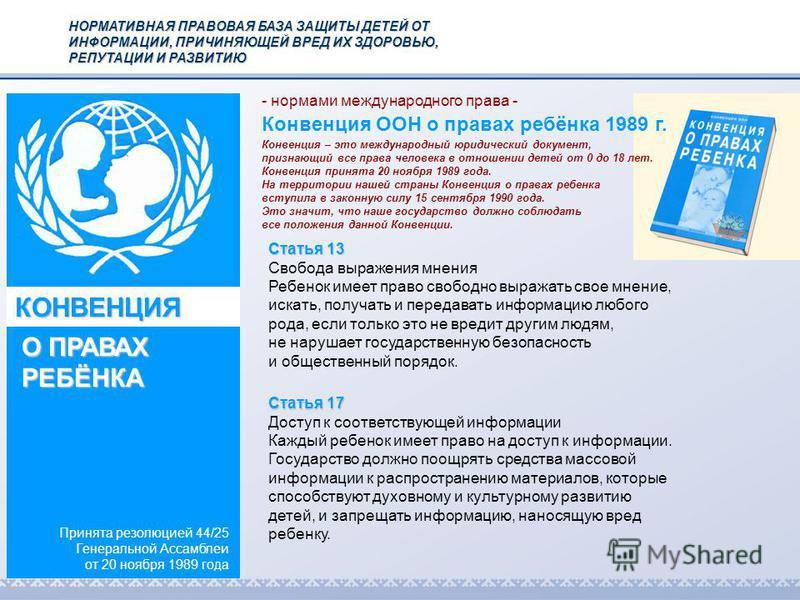 Конвенция ООН о правах ребёнка 1989 г. - нормами международного права - Статья 17 Доступ к соответствующей информации Каждый ребенок имеет право на доступ к информации. Государство должно поощрять средства массовой информации к распространению матери