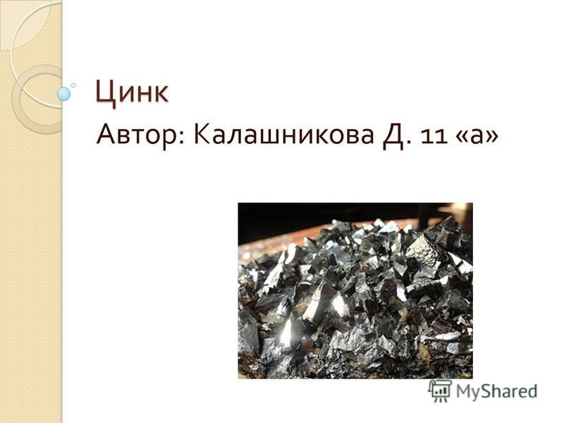 Цинк Автор : Калашникова Д. 11 « а »