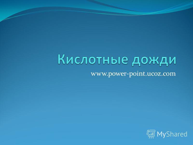 www.power-point.ucoz.com