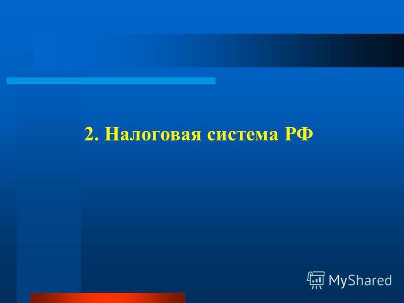 2. Налоговая система РФ
