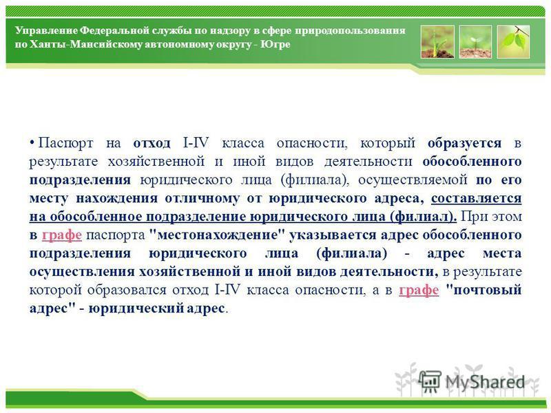 Управление Федеральной службы по надзору в сфере природопользования по Ханты-Мансийскому автономному округу - Югре Паспорт на отход I-IV класса опасности, который образуется в результате хозяйственной и иной видов деятельности обособленного подраздел