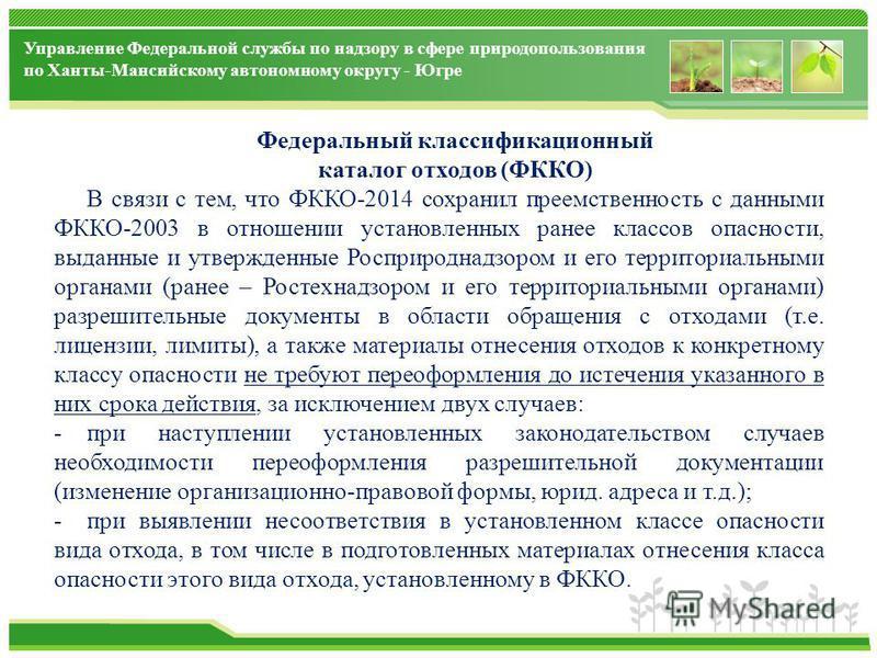 Управление Федеральной службы по надзору в сфере природопользования по Ханты-Мансийскому автономному округу - Югре Федеральный классификационный каталог отходов (ФККО) В связи с тем, что ФККО-2014 сохранил преемственность с данными ФККО-2003 в отноше