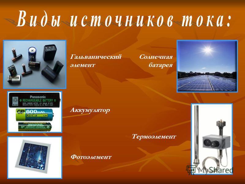 Гальванический элемент Аккумулятор Фотоэлемент Термоэлемент Солнечная батарея