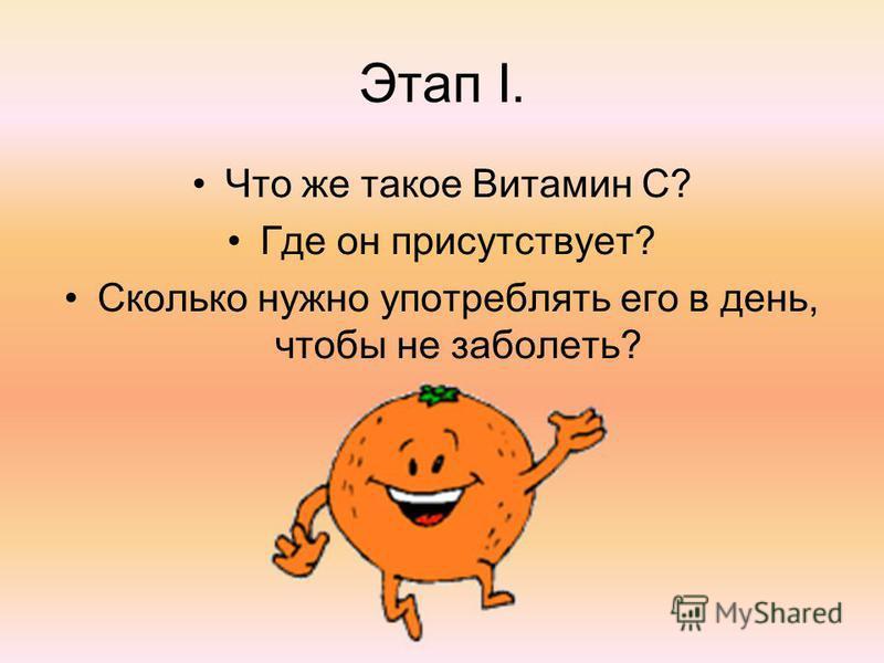 Этап I. Что же такое Витамин С? Где он присутствует? Сколько нужно употреблять его в день, чтобы не заболеть?
