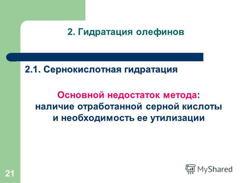 2. Гидратация олефинов 2.1. Сернокислотная гидратация 21 Основной недостаток метода: наличие отработанной серной кислоты и необходимость ее утилизации