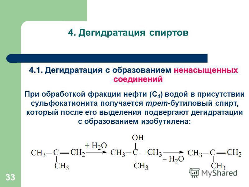 33 4. Дегидратация спиртов 4.1. Дегидратация с образованием ненасыщенных соединений При обработкой фракции нефти (С 4 ) водой в присутствии сульфокатионита получается трет-бутиловый спирт, который после его выделения подвергают дегидратации с образов