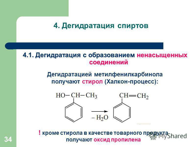34 4. Дегидратация спиртов 4.1. Дегидратация с образованием ненасыщенных соединений Дегидратацией метилфенилкарбинола получают стирол (Халкон-процесс): ! кроме стирола в качестве товарного продукта получают оксид пропилена