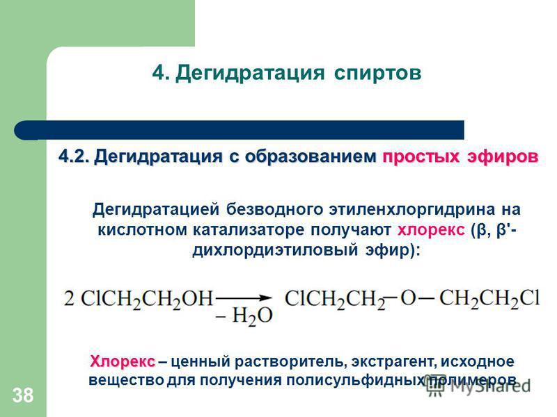 38 4. Дегидратация спиртов 4.2. Дегидратация с образованием простых эфиров Дегидратацией безводного этиленхлоргидрина на кислотном катализаторе получают хлорекс (β, β'- дихлордиэтиловый эфир): Хлорекс Хлорекс – ценный растворитель, экстрагент, исходн