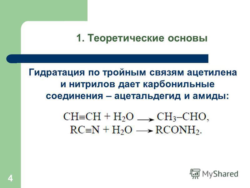 4 Гидратация по тройным связям ацетилена и нитрилов дает карбонильные соединения – ацетальдегид и амиды: 1. Теоретические основы