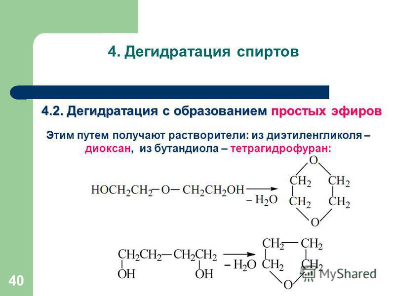 40 4. Дегидратация спиртов 4.2. Дегидратация с образованием простых эфиров Этим путем получают растворители: из диэтиленгликоля – диоксан, из бутандиола – тетрагидрофуран: