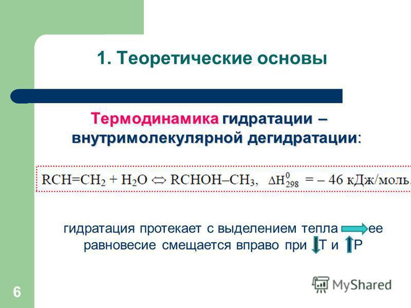 Термодинамика гидратации – внутримолекулярной дегидратации: 6 1. Теоретические основы гидратация протекает с выделением тепла ее равновесие смещается вправо при Т и Р